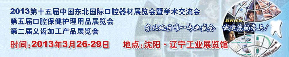 2013 Fifteenth Northeast China International Dental Exhibition