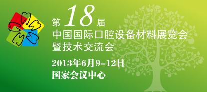 2013年北京口腔展