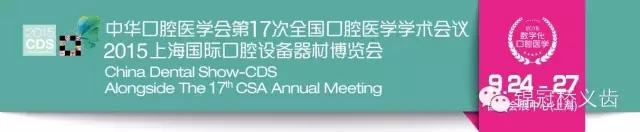 raybet雷竞技义齿集团与您相约2015(上海)国际口腔设备器材博览会