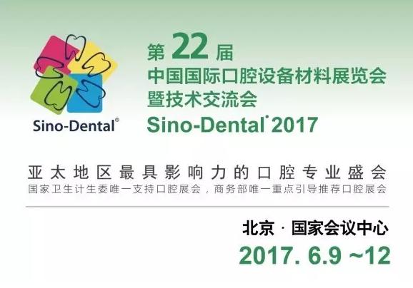 2017北京展精彩回顾